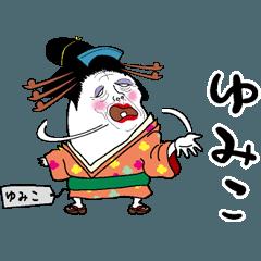 【ゆみこ】芸者すたんぷ