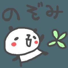 <のぞみちゃん> ぱんだ基本セット