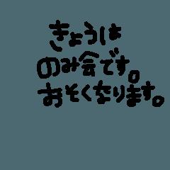 文字スタンプ3