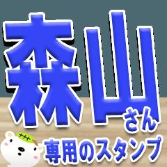 ★森山さんの名前スタンプ★