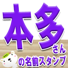 ★本多さんの名前スタンプ★