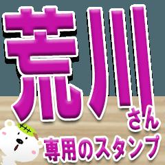 ★荒川さんの名前スタンプ★
