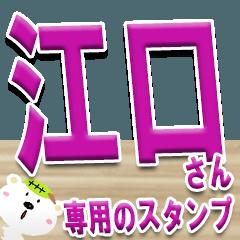 ★江口さんの名前スタンプ★