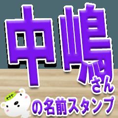 ★中嶋さんの名前スタンプ★
