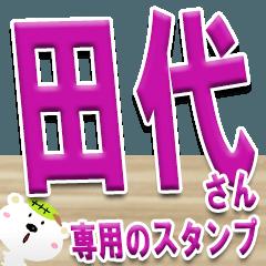 ★田代さんの名前スタンプ★