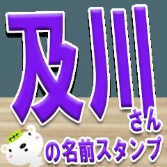 ★及川さんの名前スタンプ★