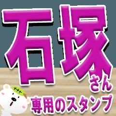★石塚さんの名前スタンプ★