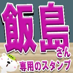 ★飯島さんの名前スタンプ★