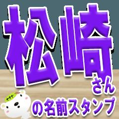 ★松崎さんの名前スタンプ★