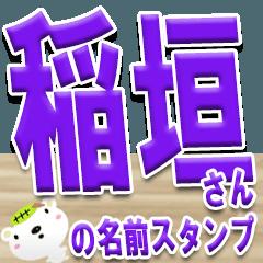 ★稲垣さんの名前スタンプ★