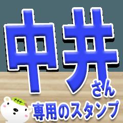 ★中井さんの名前スタンプ★