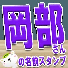 ★岡部さんの名前スタンプ★