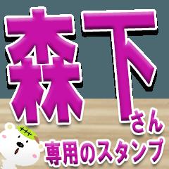 ★森下さんの名前スタンプ★