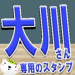 ★大川さんの名前スタンプ★