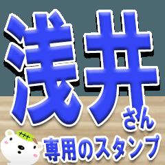 ★浅井さんの名前スタンプ★