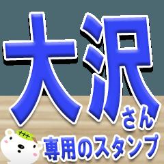 ★大沢さんの名前スタンプ★