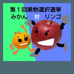 食卓フルーツ人気選挙