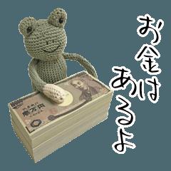 お金持ちな編みかえるの日常(あみぐるみ)