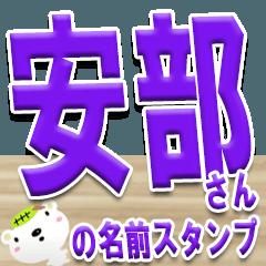★安部さんの名前スタンプ★