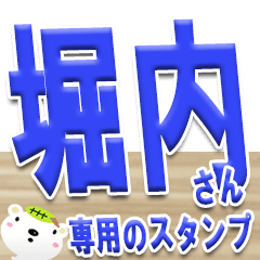★堀内さんの名前スタンプ★