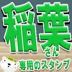 ★稲葉さんの名前スタンプ★