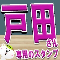 ★戸田さんの名前スタンプ★