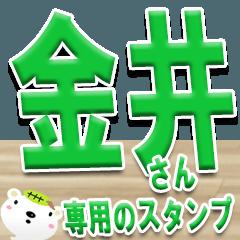 ★金井さんの名前スタンプ★