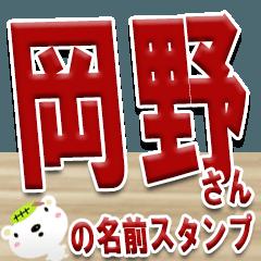★岡野さんの名前スタンプ★
