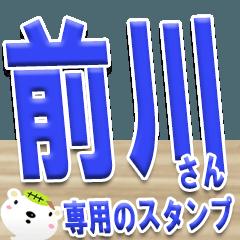 ★前川さんの名前スタンプ★