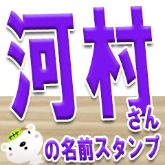 ★河村さんの名前スタンプ★