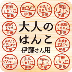 大人のはんこ(伊藤さん用)