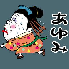 【あゆみ】芸者すたんぷ