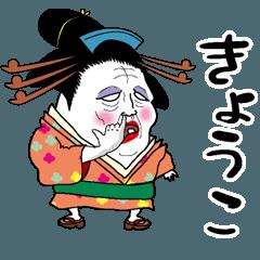 【きょうこ】芸者すたんぷ