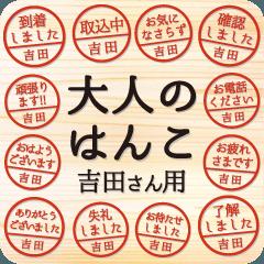 大人のはんこ(吉田さん用)