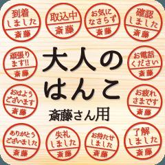 大人のはんこ(斎藤さん用)