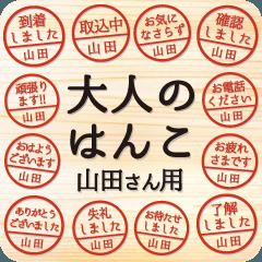大人のはんこ(山田さん用)
