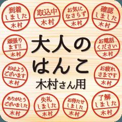 大人のはんこ(木村さん用)