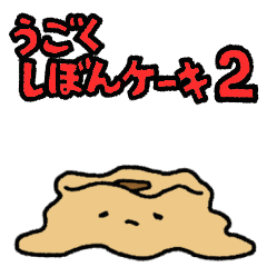 動く!しぼんケーキ2