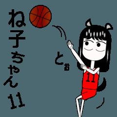 ね子ちゃん11