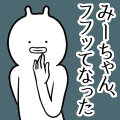 あいあむ みーちゃん【名前シュール編】