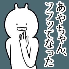 あいあむ あやちゃん【名前シュール編】