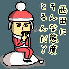 西田サンタのクリスマス用名前スタンプ