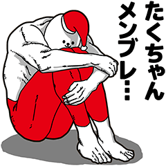 たくちゃん用アホネタ【クリスマス編】