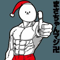 まさちゃん用アホネタ【クリスマス編】