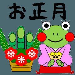 かえるさんの家族(お正月編)