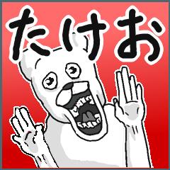 【たけお/タケオ】専用面白名前スタンプ