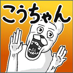 【こうちゃん】専用シュール名前スタンプ