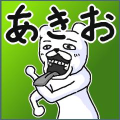 【あきお/アキオ】専用面白名前スタンプ