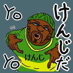 【けんじ】専用名前スタンプだYO!