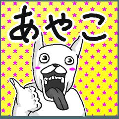 【あやこ/アヤコ】専用面白名前スタンプ